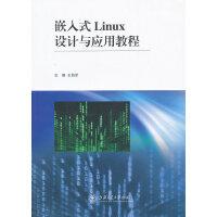 嵌入式Linux设计与应用教程