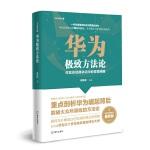 华为极致方法论:任正非经典讲话中的管理精髓(为什么是华为系列)