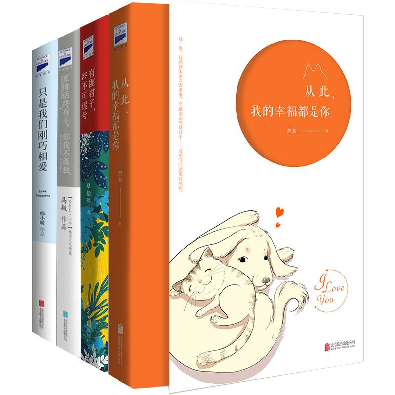 畅销高甜青春文学·全4册珍藏版 遇见你,就是zui美的时间。《从此,我的幸福都是你》+《有匪君子,终不可谖兮》+《愿情话终有主,你我不孤独》+《只是我们刚巧相爱》
