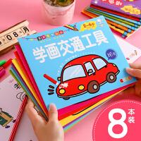 【领券立减30元】儿童画画本幼儿园涂色绘本2-3-6岁宝宝启蒙涂鸦图画绘画书填色本