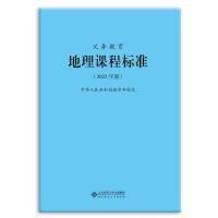 义务教育 地理课程标准 (2011年版)中华人民共和国教育部制定 北京师范大学出版社