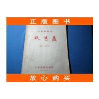 【二手旧书9成新】六场柳琴戏:双飞燕