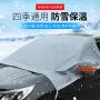 通用型冬季雪挡 防雪防霜前挡玻璃遮阳挡 防晒半车衣车罩