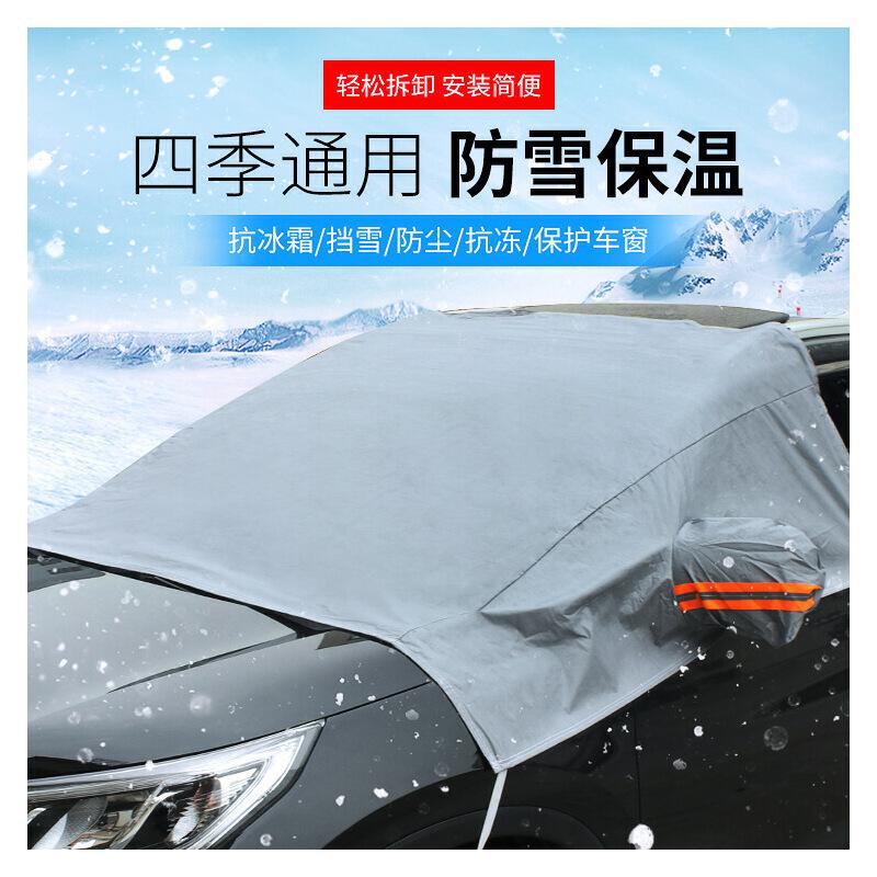 通用型冬季雪挡 防雪防霜前挡玻璃遮阳挡 防晒半车衣车罩挡雪 挡太阳