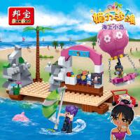 邦宝小颗粒儿童益智积木媚力沙滩女孩系列拼插玩具海上小岛6152