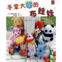 【二手旧书8成新】手掌大小的布娃娃 [日]靓丽出版社 河南科技 9787534938993