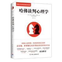【二手旧书正版8成新】哈佛谈判心理学 【美】艾莉卡爱瑞儿福克斯(Erica Ariel Fox) 中国友谊出版公司 9