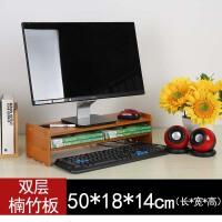 电脑显示器增高架底座支托架液晶电视垫高架办公桌上置物架收纳架 双层 楠竹