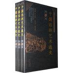 中国话剧艺术通史(共三卷)
