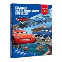 迪士尼英语分级读物・提高级・第2级 赛车总动员
