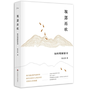 取瑟而歌:如何理解新诗 (发明词语者发明未来,我们从好的现代汉语诗人那里亲近母语,习得语言的奥秘。)