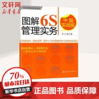 图解6S管理实务 中国实战版 化学工业出版社