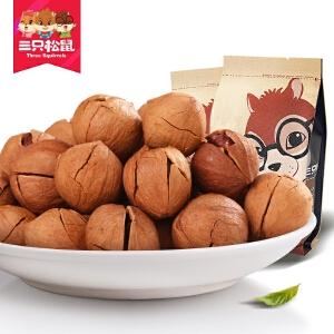 【三只松鼠_手剥 山核桃235g】零食坚果炒货临安特产小核桃奶油味