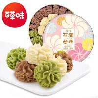 【百草味-花漾曲奇560g】网红休闲零食咖啡黄油饼干抹茶味手工曲奇铁盒