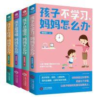 共4册 孩子不学习+不吃饭+总撒谎+爱顶嘴,妈妈怎么办 家庭教育 育儿书籍