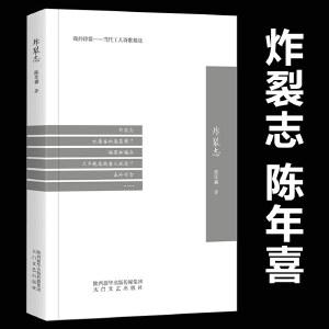 官方正版 炸裂志 陈年喜 诗集 我的诗篇当代工人诗歌选集 第十八届上海电影节纪录片金爵奖 中国人物文学作品的精选集诗歌畅销书籍