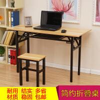 简易折叠桌长方形培训桌摆摊桌户外学习书桌会议长条桌餐桌桌椅子