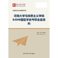 2021年河海大学马克思主义学院848中国哲学史考研全套资料汇编(含本校或名校考研历年真题、指定参考教材书笔记课后练习