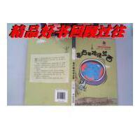 【二手旧书9成新】高卢雄鸡法兰西 /潘敏超 福建教育出版社