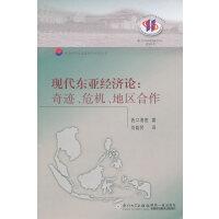 """现代东亚经济论:""""奇迹""""、危机、地区合作"""