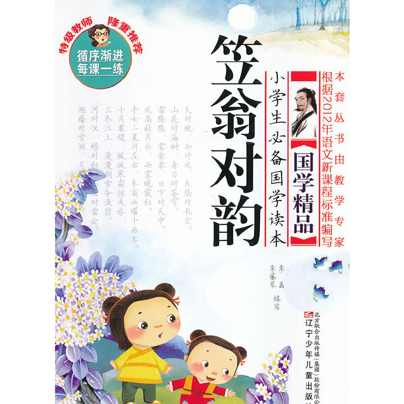 小学生必备国学读本——笠翁对韵(注音版)