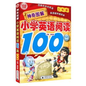小学生作文英语阅读 ,图画也会说英语,英语越学越简单!神奇图解3年级100篇。