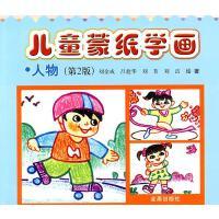 儿童蒙纸学画.人物(第2版) 刘金成