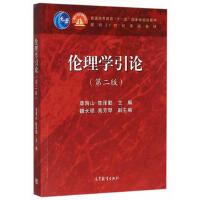 伦理学引论(第二版) 9787040441635 章海山 高等教育出版社