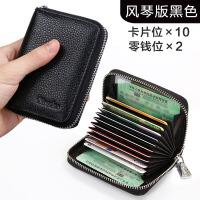 优卡真皮卡包男多卡位零钱包大容量超薄小巧证件位信用女式卡片包 风琴版-黑色