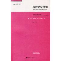 【旧书二手书9成新】为世界定规则:全球政治中的国际组织 (美)巴尼特,(美)芬尼莫尔;薄燕 9787208085015