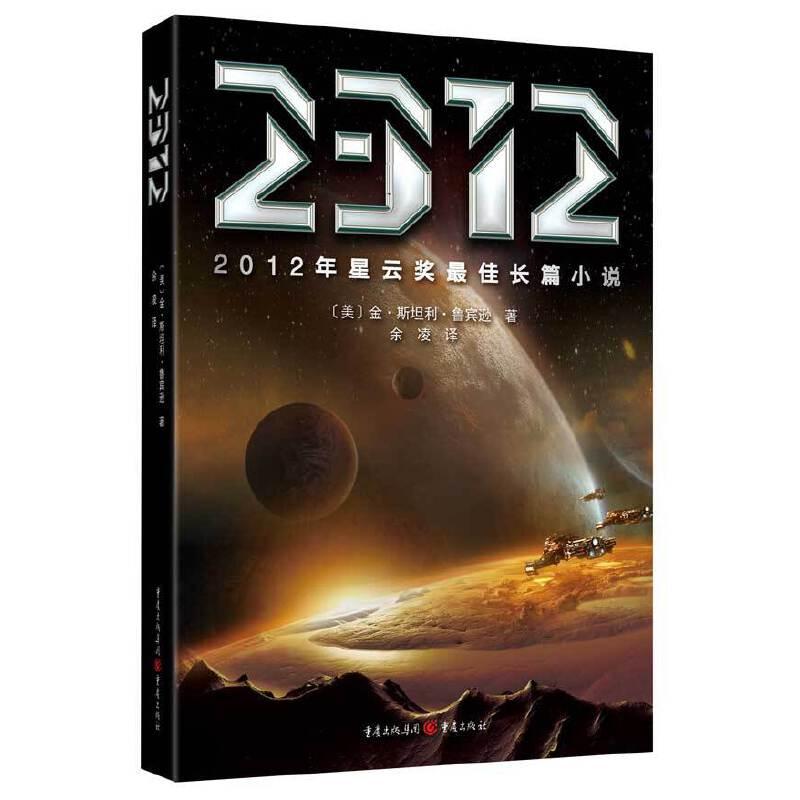 2012星云奖最佳长篇小说:2312 2012星云奖**长篇小说
