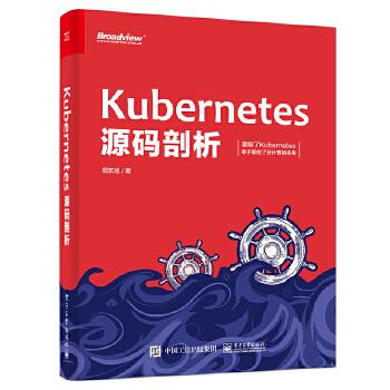 Kubernetes源码剖析(pdf+txt+epub+azw3+mobi电子书在线阅读下载)