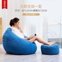 榻榻米椅子懒人沙发单人沙发卧室小榻榻米沙发懒人椅阳台休闲椅EPP填充粒子 大款蓝+脚凳