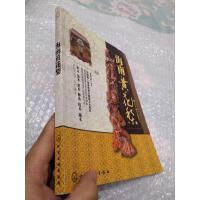 【二手旧书8成新】《海南黄花梨》, 肖奕亮著 0 化学工业出版社 9787122104137