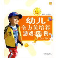幼儿全方位培养游戏100例(4-5岁)
