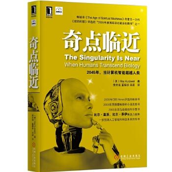 奇点临近(一部预测人工智能和科技未来的奇书)