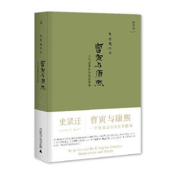 曹寅与康熙:一个皇帝宠臣的生涯揭秘(pdf+txt+epub+azw3+mobi电子书在线阅读下载)