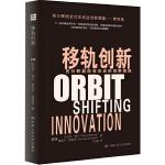 《移轨创新:充分释放改变历史的创新潜能》(团购,请致电400-106-6666转6)