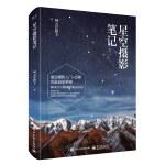 星空摄影笔记(全彩)