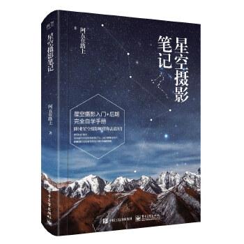 星空摄影笔记(全彩)星空摄影入门+后期完全自学手册,从星空摄影的前期准备、地点选择、拍摄中的问题、赤道仪的使用方法、后期修图等全方面对星空拍摄进行详细讲解。追逐极致星辰,我们的征途是星辰大海!
