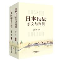 日本民法:条文与判例
