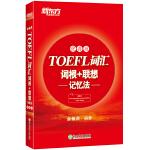 新东方 TOEFL词汇词根+联想记忆法 便携版