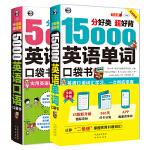 分好类 超好背 15000英语单词+5000英语口语口袋书(套装2册)