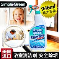 美国Simple Green浴室清洁剂淋浴房玻璃清洗剂浴缸瓷砖水垢清除剂946ML