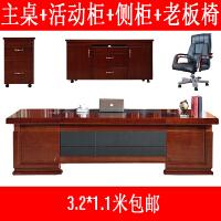 办公家具大班台老板桌总裁桌椅组合经理主管办公桌贴实木皮老板台