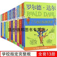 罗尔德达尔的书全套典藏13册非注音版 了不起的狐狸爸爸 查理和巧克力工厂 好心眼巨人 女巫等书四五六年级课外书