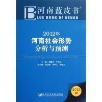 2012年河南社会形势分析与预测 社会科学文献出版社