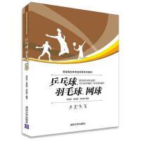 【二手旧书8成新】乒乓球、羽毛球、网球/普通高校体育选项课教材 9787302405030