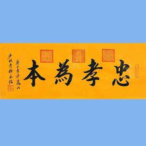 第九十十一十二届全国人大代表,中国佛教协会第十届理事会副会长,少林寺方丈释永信(忠孝为本)