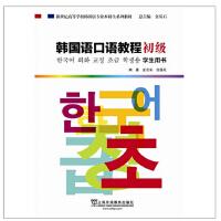 韩国语专业本科生系列教材:韩国语口语教程 初级 学生用书